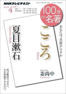 【送料無料】100分de名著(2013年4月) [ 姜尚中 ]