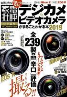 デジカメ&ビデオカメラがまるごとわかる本(2019)