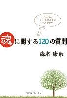 【POD】魂に関する120の質問