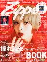 Zipper (ジッパー) 2016年 02月号 [雑誌]