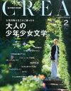 CREA (クレア) 2016年 02月号 [雑誌]