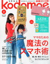 kodomoe (コドモエ) 2016年 02月号 [雑誌]