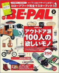 BE-PAL (ビーパル) 2016年 02月号 [雑誌]