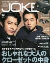 Men's JOKER (メンズ ジョーカー) 2016年 02月号 [雑誌]