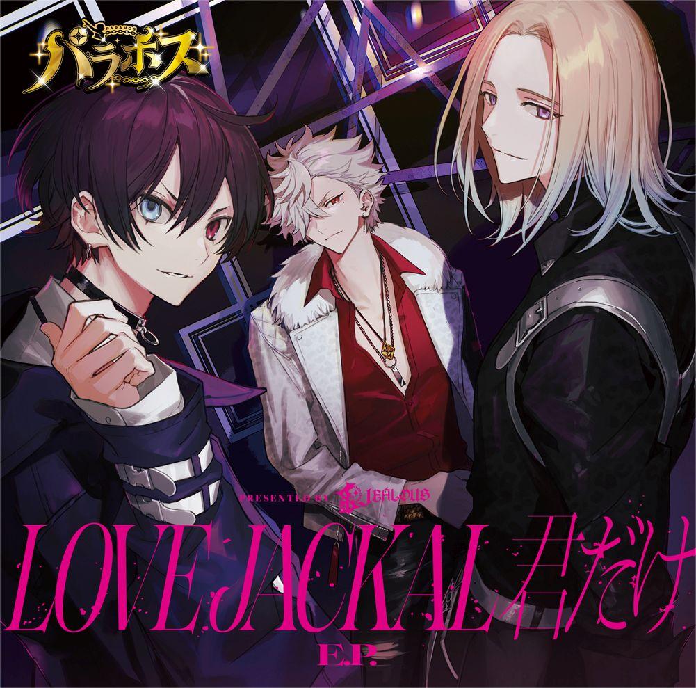 CD, アニメ LOVE JACKAL E.P. ( CDDVD) JEALOUS