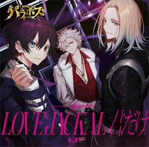 LOVE JACKAL 君だけ E.P. (初回限定盤 CD+DVD)