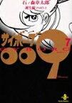サイボーグ009(7) 誕生編 part 3 (秋田文庫) [ 石ノ森章太郎 ]