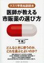 医師が教える市販薬の選び方 [ 平 憲二 ]