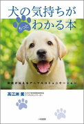 犬の気持ちがもっとわかる本