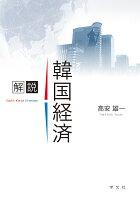 解説 韓国経済