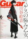 Guitar magazine (ギター・マガジン) 2016年 02月号 [雑誌]