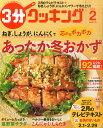 3分クッキング 2016年 02月号 [雑誌]