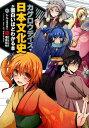 カゲロウデイズで日本文化史が面白いほどわかる本 [ じん(自然の敵P) ]