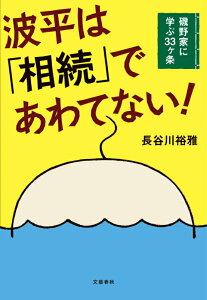 【送料無料】波平は「相続」であわてない! 磯野家に学ぶ33ヶ条 [ 長谷川裕雅 ]