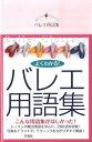 【楽天ブックスならいつでも送料無料】バレエ用語集 [ クロワゼ編集部 ]