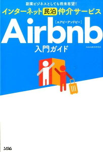 インターネット民泊仲介サービスAirbnb入門ガイド