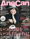 AneCan (アネキャン) 2016年 02月号 [雑誌]