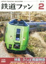 鉄道ファン 2016年 2月号
