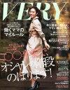VERY (ヴェリィ) 2016年 02月号 [雑誌]