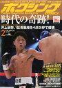 ボクシングマガジン 2016年 02月号 [雑誌]