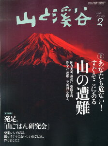 山と渓谷 2016年 02月号 [雑誌]