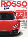 Rosso (ロッソ) 2016年 2月号