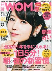 日経 WOMAN (ウーマン) 2016年 02月号 [雑誌]