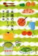 太陽のパスタ、豆のスープ [ 宮下奈都 ]