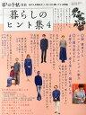 暮しの手帖別冊 暮しのヒント集4 2016年 02月号 [雑誌]