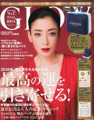 GLOW (グロー) 2016年 02月号 [雑誌]