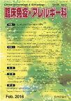 臨床免疫・アレルギー科 2016年 02月号 [雑誌]