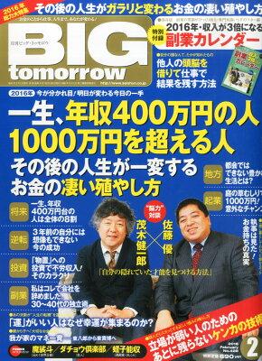 BIG tomorrow (ビッグ・トゥモロウ) 2016年 02月号 [雑誌]