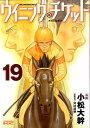 【送料無料】ウイニング・チケット(19)