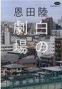 恩田陸 白の劇場 (文藝別冊) [ 河出書房新社編集部 ]
