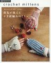 棒針よりも早く編めて実用的!指先が使えるかぎ針編みのミトン