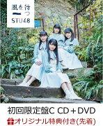 【楽天ブックス限定先着特典】風を待つ (初回限定盤 CD+DVD Type-C) (生写真(石田千穂/今村美月)付き)