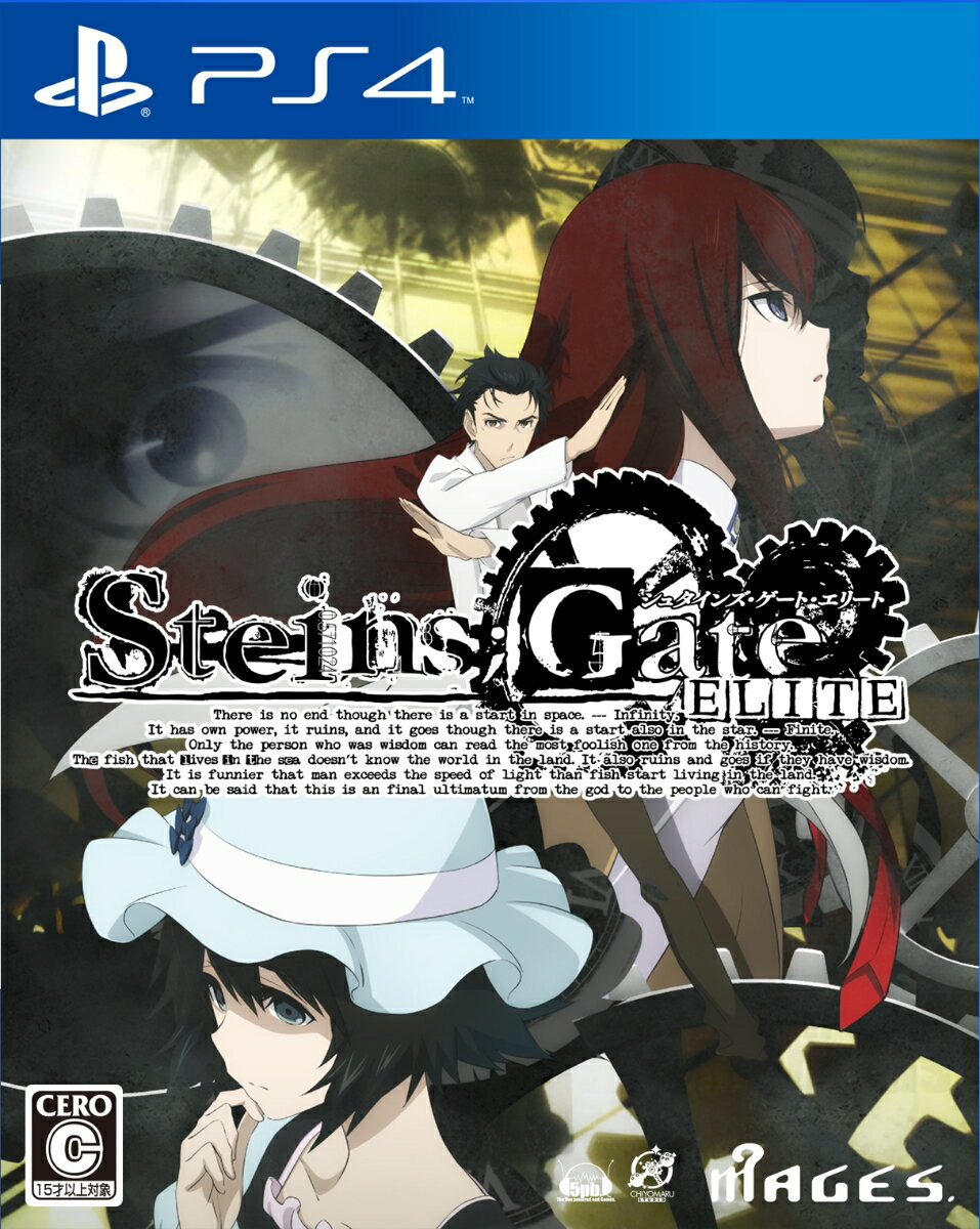 STEINS;GATE ELITE 通常版 PS4版