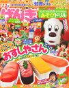 げんき 2016年 02月号 [雑誌]