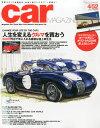 car MAGAZINE (カーマガジン) 2016年2月号