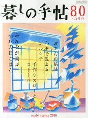 暮しの手帖 2016年 02月号 [雑誌]