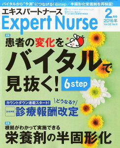 Expert Nurse (エキスパートナース) 2016年 02月号 [雑誌]