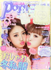 Popteen (ポップティーン) 2016年 02月号 [雑誌]
