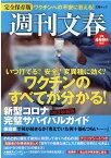 週刊文春 新型コロナ完璧サバイバルガイド(2021最新版) (文春ムック)