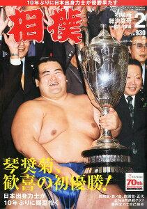 相撲 2016年 02月号 [雑誌]