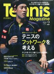 Tennis Magazine (テニスマガジン) 2016年 02月号 [雑誌]