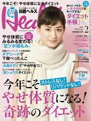 日経 Health (ヘルス) 2016年 02月号 [雑誌]