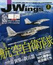 J Wings (ジェイウイング) 2016年 2月号