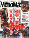 Mono Max (モノ・マックス) 2016年 02月号 [雑誌]