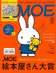 MOE (モエ) 2016年 02月号 [雑誌]