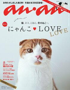 an・an (アン・アン) 2016年 2/17号 [雑誌]